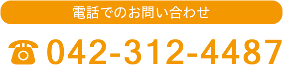 042-312-4487