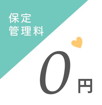 保定管理料0円