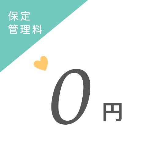 保定管理料 0円